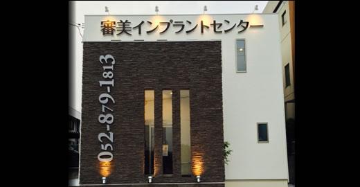 審美インプラントセンター外観